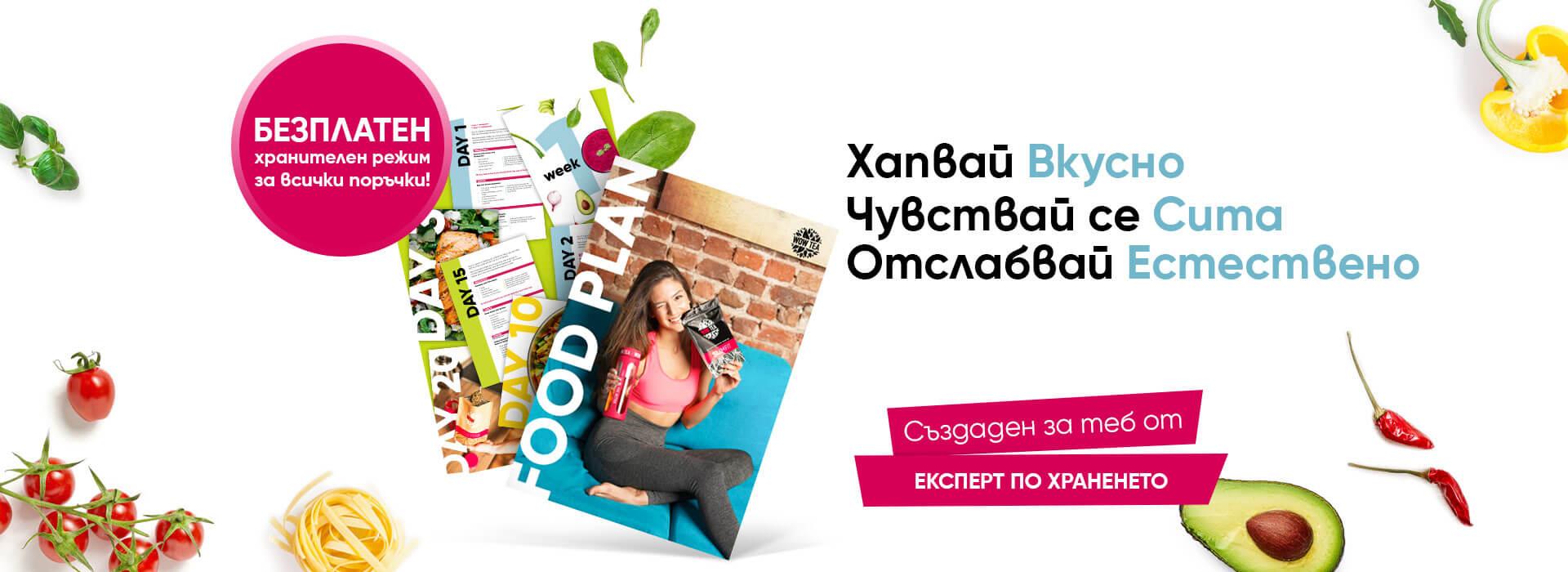 BG_food-plan-desktop