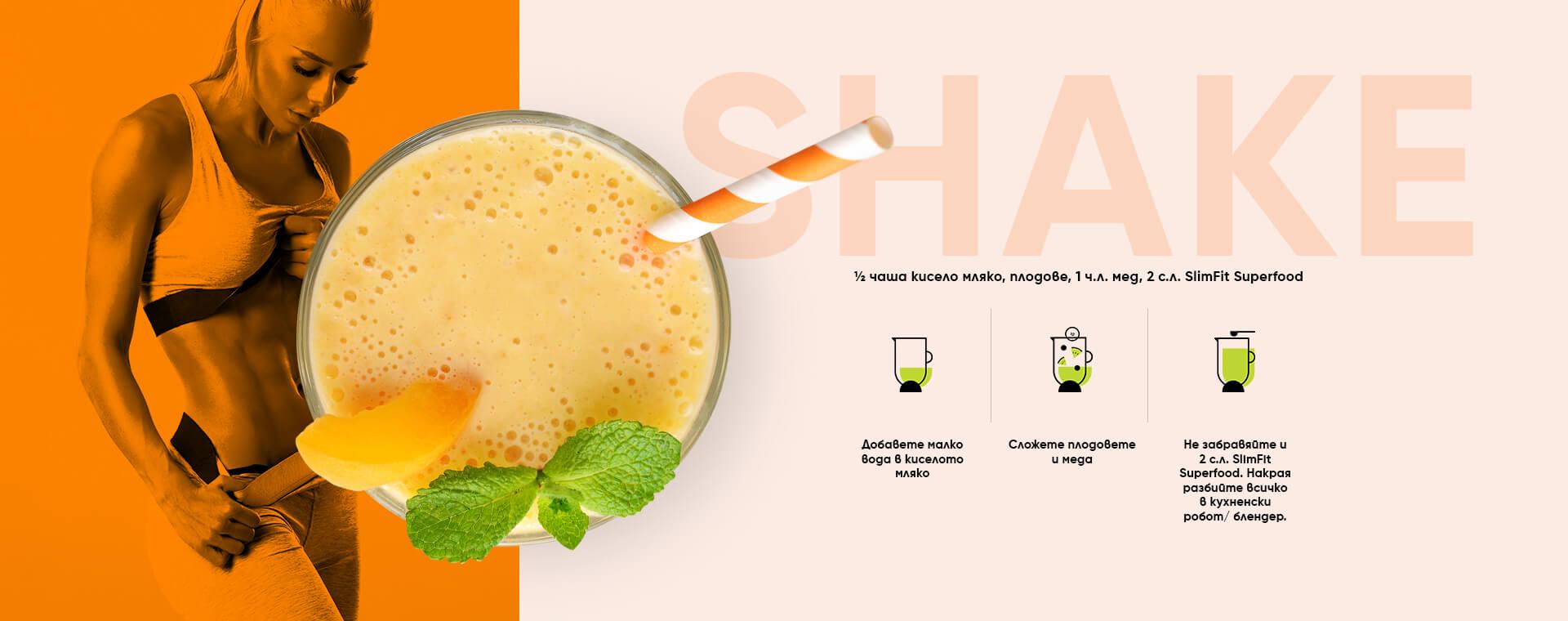 recepies-shake-desktop-bg