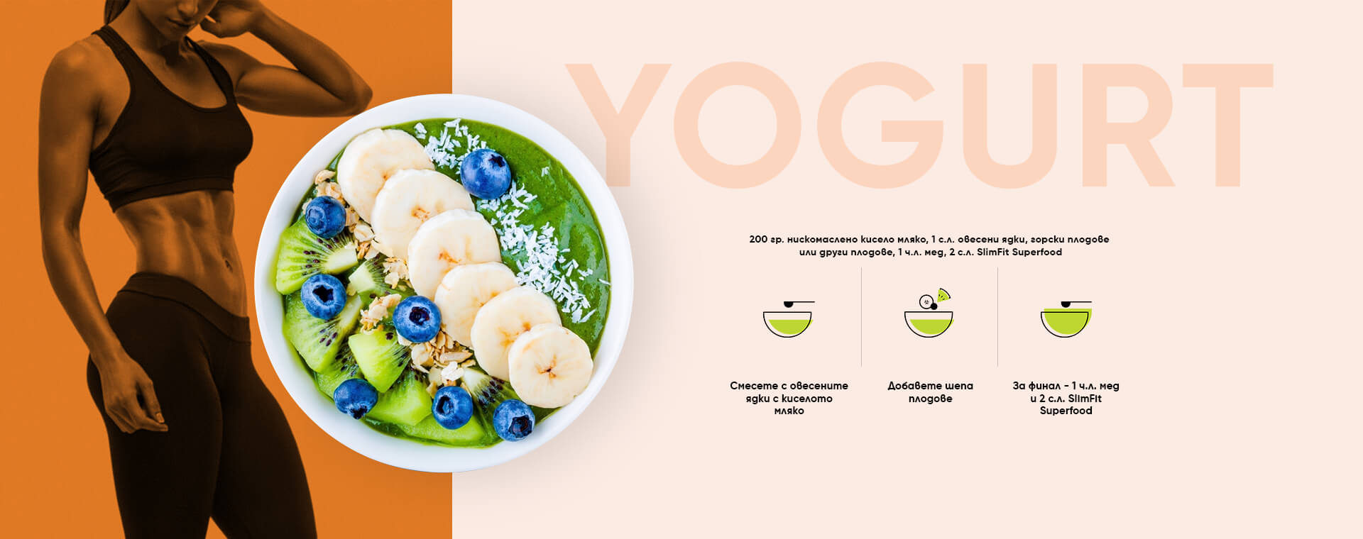 recepies-yogurt-desktop-bg